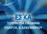 Κλήρωση τουρνουά Προμίνι ΕΣΚΑ!