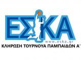 Κλήρωση τουρνουά Παμπαίδων Α' (2005)