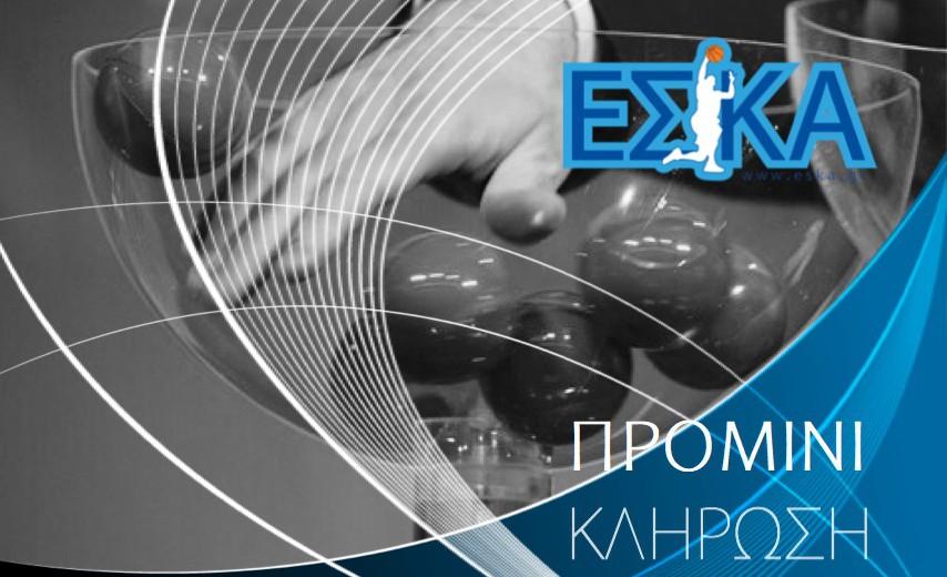Η κλήρωση του τουρνουά Προμίνι της ΕΣΚΑ!