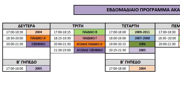 ΠΡΟΓΡΑΜΜΑ ΠΡΟΠΟΝΗΣΕΩΝ  2017-2018